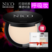Nico powder makeup lasting Concealer oil wet and dry powder counter genuine Korea bronzing foundation puff