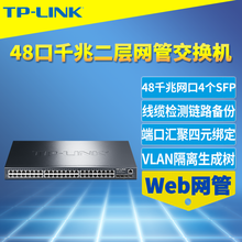 TP-LINK TL-SG3452 48 port Gigabit two layer network switches VLAN port aggregation tree