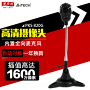 Shuangfeiyan desktop computer home camera free drive HD voice camera anchor YY night vision PKS-820G