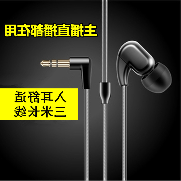 Eloik Monitor Headphones ear Plug in-ear desktop computer sound card K song yy anchor live special 3 rice noodle