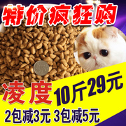 5kg10 Jin Ling degree of marine fish deep-sea fish food into the cat cat cat cat old British short natural shipping