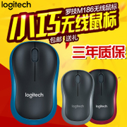 Logitech M186 wireless mouse post office notebook desktop Apple game mouse M170 M186 upgrade