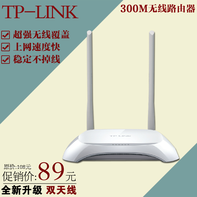 TP-LINK wireless router, TPLINK oil leak, WiFi home high speed 300M, wall through king TL-WR842N