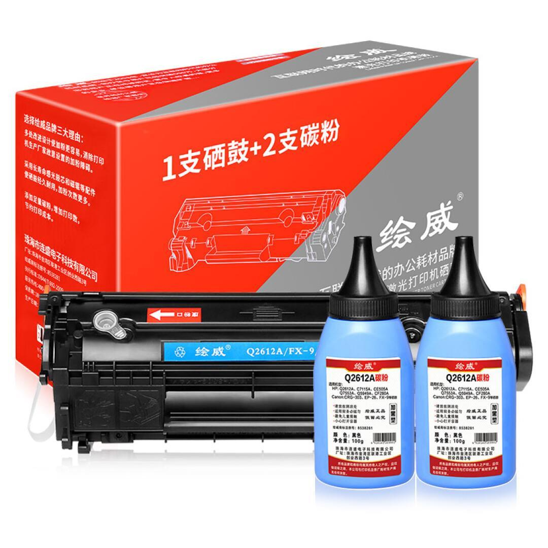 FX - 9 easily add toner powder drum unit + two suit (for Canon MF4012b MF4010b LBP2900 H