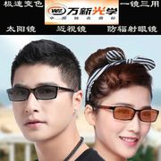 Thousands of new 1.56 aspherical lens color glasses myopia sun lens glasses to grey eyes piece 1 piece