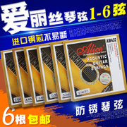 Alice AW antirust guitar wood guitar string 1 string 2 string guitar strings 3/4/5/6 Danxian