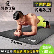 Men and women, thickened widening fitness mat lengthen exercise Yoga Mat Yoga wear non slip ups