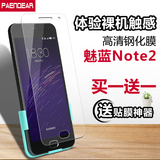 Product-based charm blue Note2 tempered membrane note2 cell phone membrane glass film anti-fingerprint high-definition protection of the membrane