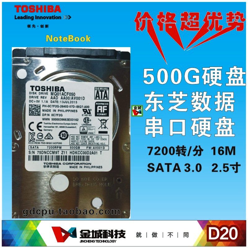 MQ01ABD050 Toshiba 500G laptop hard drive prices ultra advantage package mail