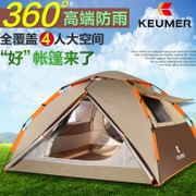 Thick rain KEUMER tent outdoor 3-4 full automatic family camping tent set