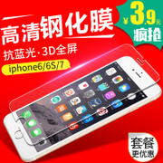 Han hi iphone6 film 6S plus full screen cover to protect the apple 7PLUS Blu ray HD mobile phone film