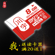 Sichuan-8g mobile phone memory card 8gtf card high-speed storage sd card navigation driving recorder memory card 8g