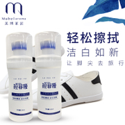 Lafeiya white shoe artifact brush wipe clean white shoe cleaning agent to wash white yellow magic super whitening decontamination