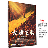 Datang Xuanzang DVD disc audio and video wholesale 5.1 sound car HD DVD Genuine DVD9 movie Huang Xiaoming