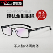 Preiss frames, men's frame, pure titanium frames, glasses, short glasses, men's finished eye frames, 609