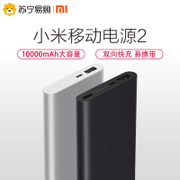 Xiaomi/ millet millet mobile power 210000 Ma portable charging treasure applicable mobile phone tablet