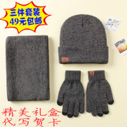 Hat scarf glove three suit collar one male winter wool hat boys thickened Christmas birthday gift