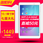 Huawei/ HUAWEI FDR-A01W 16GB M2 youth version of the tablet PC to read 10 inches WIFI