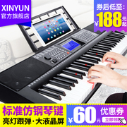 New rhyme 365 adult children's piano keyboard keys to learn the key to teach Intelligent piano big screen to send gifts 61