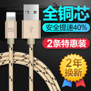 GUSGU iPhone6 data line 6S 5 Apple 5S mobile phone extension 6Plus charging cable 7P8P six ipad4