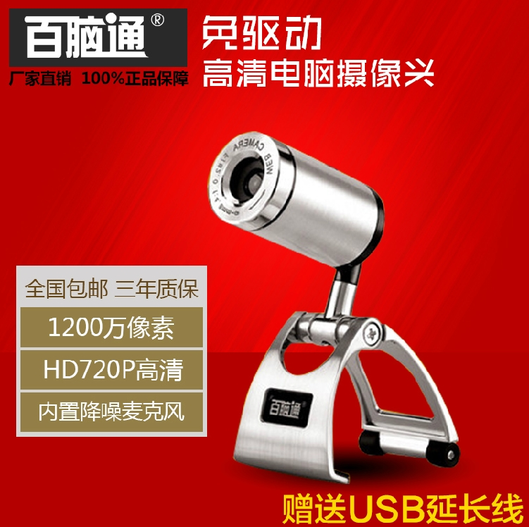 Hybrid D881 HD night vision camera with microphone desktop video broadcast YY HD host computer