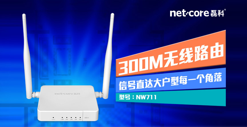 Lei ke NW711 wireless router 300M dual antenna broadband Wall King Wireless WiFi router