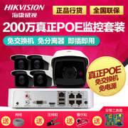 Hikvision 2 million network monitoring equipment set of 4 Poe digital high-definition home camera package