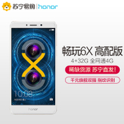 Huawei Honor / gloire de jouer une version 6x CNC 4G intelligent mobile authentique de colis