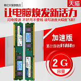 Jing Yi DDR3 1333 2G three generations of desktop computer memory full compatibility 1600 1066 dual channel 4G