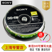 Sony DVD Sony dvd-rw dvd+rw in Disco CD CD riscrivibile