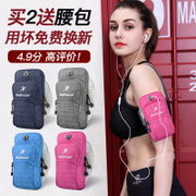 Running mobile phone arm bag, sport arm bag, apple 6plus arm belt, 7 men and women arm sleeve arm bag, mobile phone bag, wrist bag