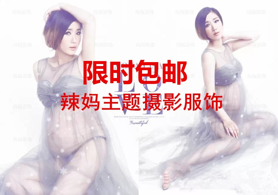Han edition studio maternity 2015 pregnant women to portray the new clothing fashion women clothing pictures mummy photography