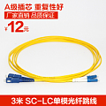 Tanghu LC-SC 3 m single-mode fiber jumper pigtail jumper network fiber-optic cable 1 on the network level