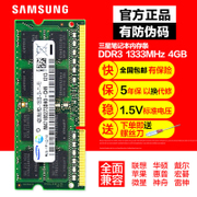 Samsung memory DDR3 1333 4G notebook memory compatible with 10661067 2G memory