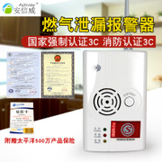 Anxin gas alarm, household gas, natural gas alarm, combustible gas detector