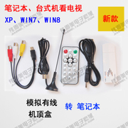 USB TV card \ box computer when the TV with a WIN7W8 laptop plug cable closed circuit TV reception card