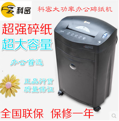Comet office KINGBOX high power shredder shredder broken CD mute upcredit cards Comet shredder