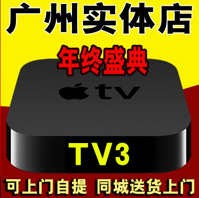 Guangzhou entity spot Apple Apple tv3 AppleTV3 third generation hd package mail network player