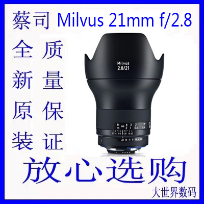 Zeiss Milvus 21mm f/2.8 ZF.2 ZE Zeiss 21 2.8 Zeiss 21/2.8 brand new original