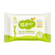 Tmall supermarket baby care dedicated hand wipes tissue paper, convenient mini, carry, travel, 10