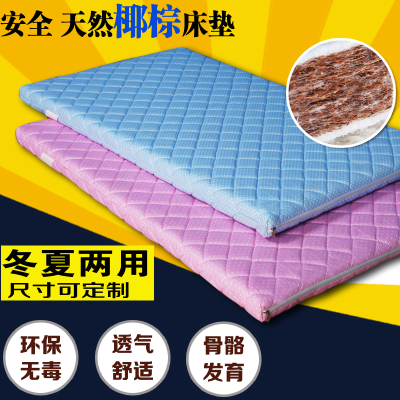 Baby bed mattress special natural coconut baby mattress washable mat for children
