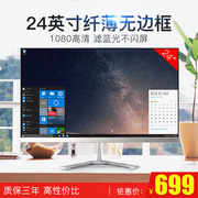 Extension 24 inches borderless 2K LCD computer monitors, high-definition desktop games, IPS display 23