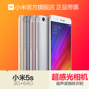 Official authentic Xiaomi/ millet millet phone 5S 64G big screen smart fingerprint unlock camera phone