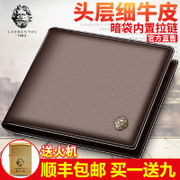 LAORENTOU male short leather wallet cross section leather zipper wallet wallet genuine business men's youth