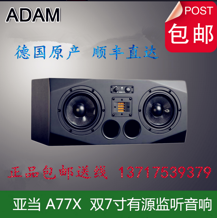 Brand new original authentic quality assurance two years ADAM A77X 7 inch active listening speakers only