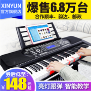 New rhyme 229 intelligent piano keyboard keys 61 adult piano keyboard teaching children to send a gift to send a gift