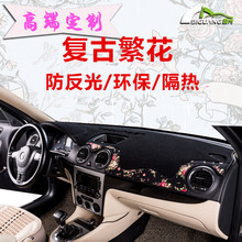 Changan ouliwei X6 car dashboard light cushion sunshade shading protective pad refit accessories