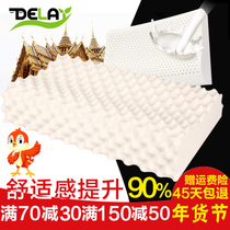 Delay Thailand imports natural rubber latex pillow pillow pillow pillow memory adult single retaining neck pillow