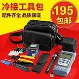 FTTH Cooling Tool Kit Toolbox Leather Wire & Cable Tool Set Optical Power Meter Red Pen Fiber Fiber Cutting Cutter