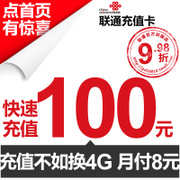 Guangdong Unicom official flagship store 100 yuan prepaid recharge Guangdong Unicom 100 yuan face value of self charge